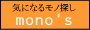 mono9030b.jpg
